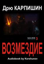 Mass Effect 3: Возмездие