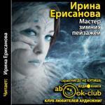 Аудиокнига Мастер зимних пейзажей