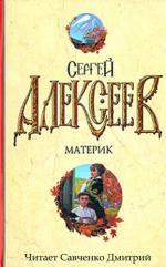 Аудиокнига Материк