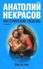 Аудиокнига Материнская любовь