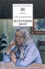 Аудиокнига Матрёнин двор