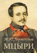 Аудиокнига Мцыри