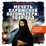Аудиокнига Мечеть Парижской Богоматери: 2048 год