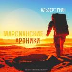 Аудиокнига Мечтатели. Книга 1. Марсианские хроники