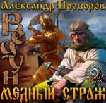 Аудиокнига Медный страж
