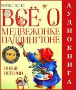 Аудиокнига Медвежонок Паддингтон. Новые истории