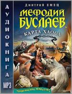 Аудиокнига Мефодий Буслаев. Книга 11. Карта Хаоса
