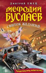 Аудиокнига Мефодий Буслаев. Книга 2. Свиток желаний