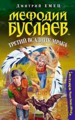 Аудиокнига Мефодий Буслаев. Книга 3. Третий всадник мрака