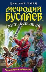 Аудиокнига Мефодий Буслаев. Книга 5. Месть Валькирий