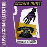 Аудиокнига Memento mori