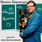 Аудиокнига Мемуары двоечника