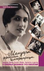 Аудиокнига Мемуары фрейлины императрицы