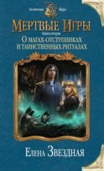 Аудиокнига Мертвые игры. Книга 2. О магах-отступниках и таинственных ритуалах