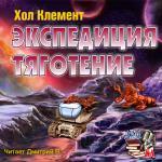 Аудиокнига Месклинитский цикл. Книга 1. Экспедиция тяготение