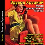 Аудиокнига Место преступления - Москва