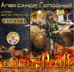 Аудиокнига Металл Армагеддона. Ставка больше, чем смерть