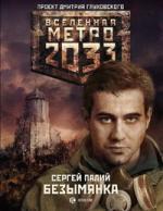 Аудиокнига Метро 2033. Безымянка