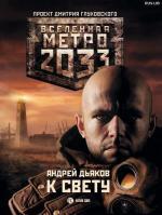 Аудиокнига Метро 2033. К свету
