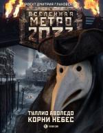 Аудиокнига Метро 2033. Корни небес