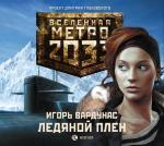 Аудиокнига Метро 2033. Ледяной плен