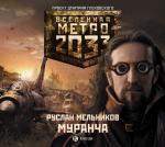 Аудиокнига Метро 2033. Муранча