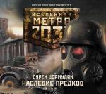 Аудиокнига Метро 2033. Наследие предков