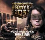 Аудиокнига Метро 2033. Ниже ада