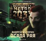 Аудиокнига Метро 2033. Осада рая