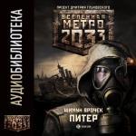 Аудиокнига Метро 2033. Питер