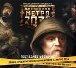 Аудиокнига Метро 2033. Последнее убежище