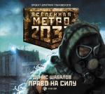 Аудиокнига Метро 2033. Право на силу
