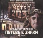 Аудиокнига Метро 2033. Путевые знаки