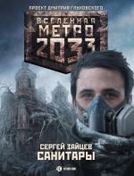 Аудиокнига Метро 2033. Санитары