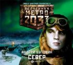 Аудиокнига Метро 2033. Север