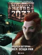Аудиокнига Метро 2033. Север: Осада рая