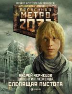 Аудиокнига Метро 2033. Слепящая пустота