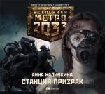 Аудиокнига Метро 2033. Станция-призрак