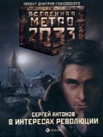 Аудиокнига Метро 2033. В интересах революции