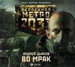 Аудиокнига Метро 2033. Во мрак