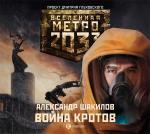 Аудиокнига Метро 2033. Война кротов