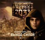 Аудиокнига Метро 2033. Выход силой