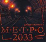 Аудиокнига Метро 2033