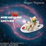 Аудиокнига Межзвездные закуски