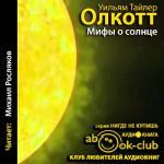 Аудиокнига Мифы о солнце