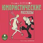 Аудиокнига Михаил Булгаков. Юмористические рассказы