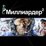 Аудиокнига Миллиардер. Книга 2. Арктический Гамбит