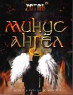 Аудиокнига Минус ангел