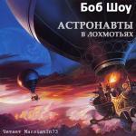 Аудиокнига Мир и Верхний Мир. Книга 1. Астронавты в лохмотьях