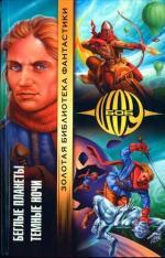 Аудиокнига Мир и Верхний Мир. Книга 3. Беглые планеты